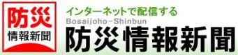 防災情報新聞ロゴ