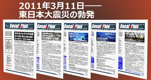 《Bosai Plus》バックナンバーより、東日本大震災勃発時の特別企画と「号外2号」