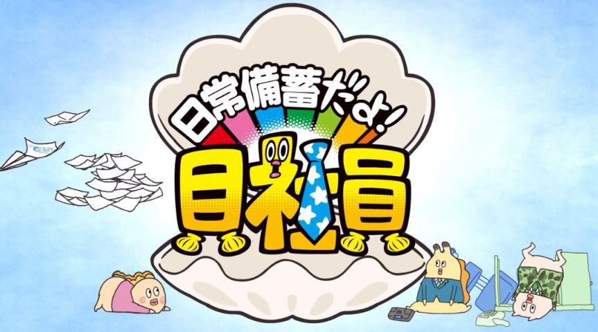 東京都の「日常備蓄」キャンペーン