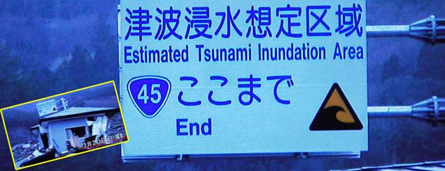"""2011(平成23)年3月11日14時46分ごろ、三陸沖、牡鹿半島東南東130km付近、深さ24kmを震源とするマグニチュード(M)9.0の超巨大地震が発生した。東北地方太平洋沖地震と名づけられ、東日本大震災を引き起こす。この巨大地震が岩手、宮城、福島、茨城各県など太平洋沿岸部、長さ約500kmにわたり巨大津波をもたらした。上画像はたまたま本紙が当時のNHK報道番組をビデオ収録中にキャプチャーしたもので、東日本大震災という自然災害の""""不条理""""が、人為的に増幅されたかもしれない""""証拠画像""""に見えた。それまでの防災の、災害への想像力の限界を端的に示したものではなかったか――私たちの最悪想定への想像力は「ここまで」で停止してはならなかった"""