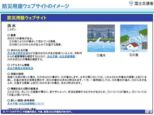『防災用語ウェブサイト』活用のイメージより、「洪水」の用語解説画面例