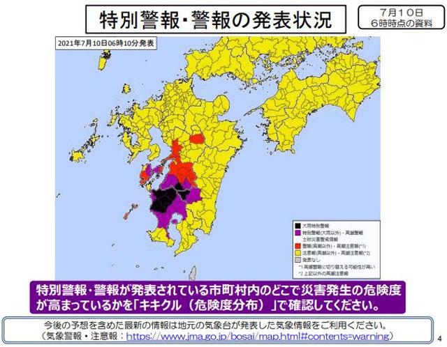気象庁「特別警報・警報の発表状況(7月10日6時時点の資料)」より