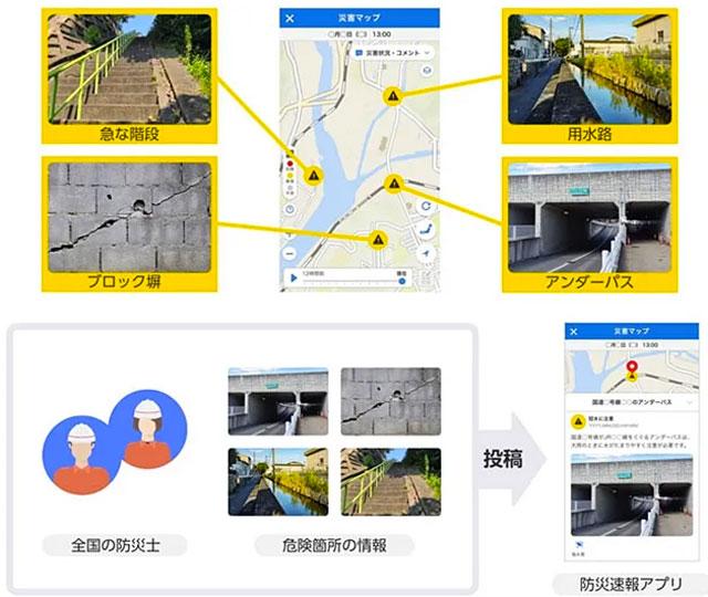 防災士による危険箇所投稿のイメージ(ヤフー広報資料より)