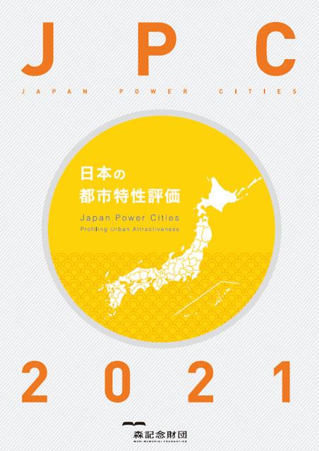 「日本の都市特性評価 2021」(都市力)